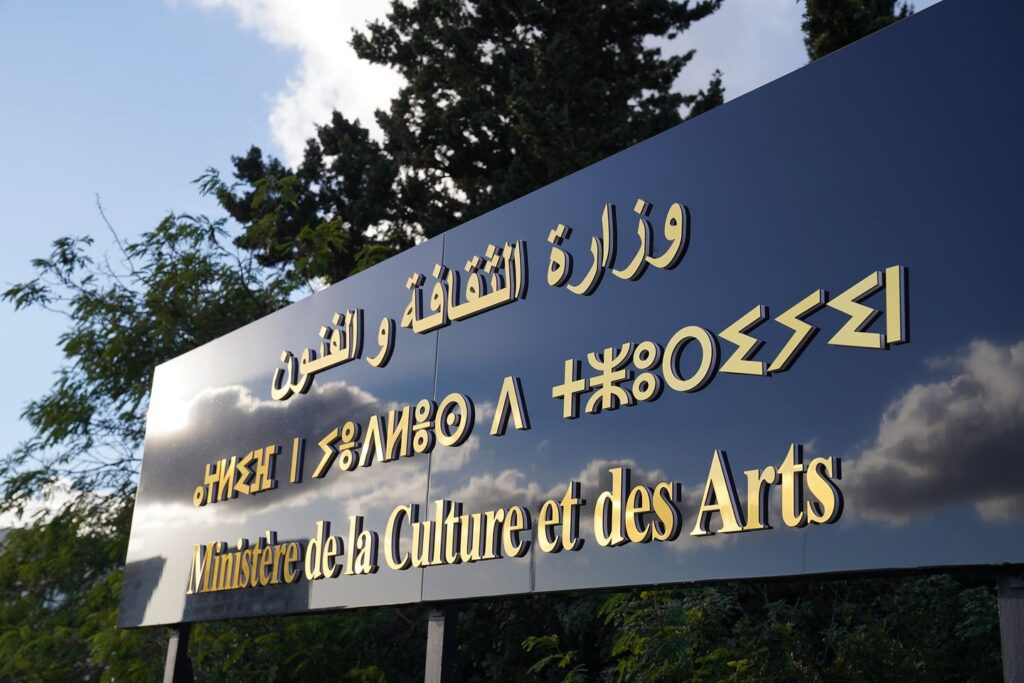 وزارة-الثقافة-1024x683